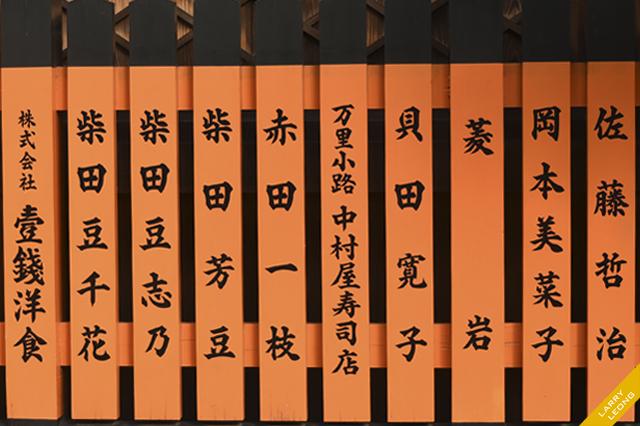 japan words